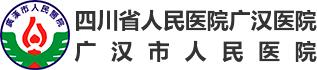 广汉市人民医院【官方网站】-国家三级乙等综合医院